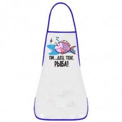 Фартук Пи..дец тебе рыба - Moda Print