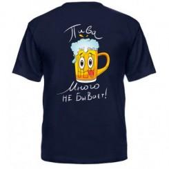 Мужская футболка Пива много не бывает - Moda Print