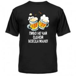 Мужская футболка Пиво не чай - Moda Print