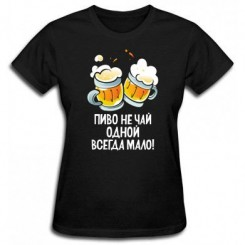 Футболка женская Пиво не чай - Moda Print