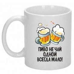 Кружка Пиво не чай - Moda Print