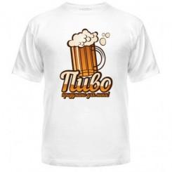 Мужская футболка Пиво придумано для меня - Moda Print