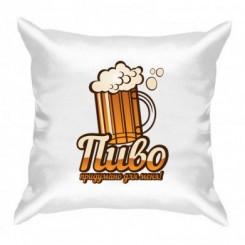 Подушка Пиво придумано для меня - Moda Print