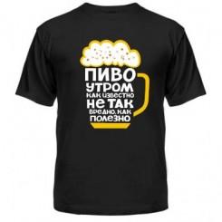 Мужская футболка Пиво утром - Moda Print
