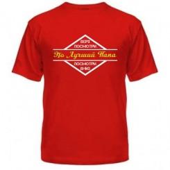 Мужская футболка Посмотри это лучший Папа