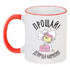 Чашка двокольорова Прощай дівоче прізвище - Moda Print
