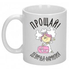 Чашка Прощай дівоче прізвище - Moda Print