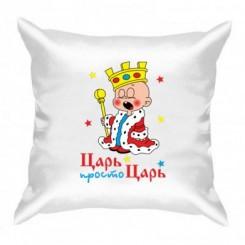 Подушка Просто Царь - Moda Print