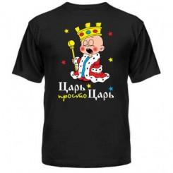 Мужская футболка Просто Царь - Moda Print
