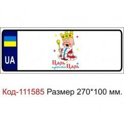 Номер на детскую коляску табличка с именем Просто Царь - Moda Print