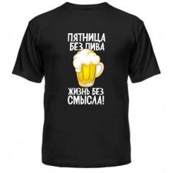 Мужская футболка Пятница без пива жизнь без смысла - Moda Print