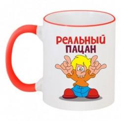 Чашка двокольорова Реальний хлопець - Moda Print