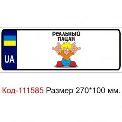 Номер на детскую коляску табличка с именем Реальный пацан