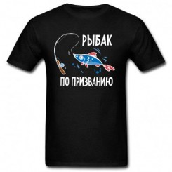 Футболка детская Рыбак по призванию - Moda Print