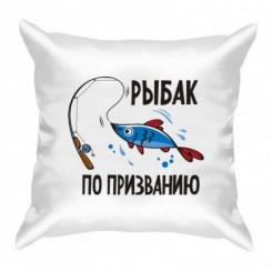 Подушка Рыбак по призванию - Moda Print