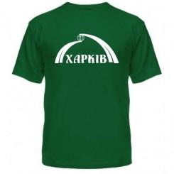 Мужская футболка с сувениром Харькова - Moda Print
