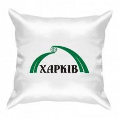 Подушка с сувениром Харькова - Moda Print