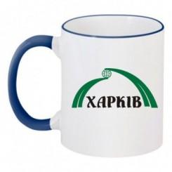 Чашка двухцветная с сувениром Харькова - Moda Print