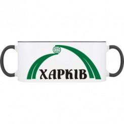 Кружка двухцветная с сувениром Харькова - Moda Print