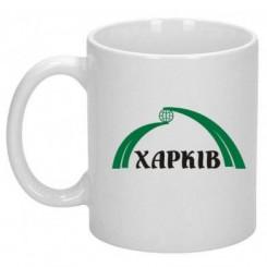 Кружка с сувениром Харькова - Moda Print