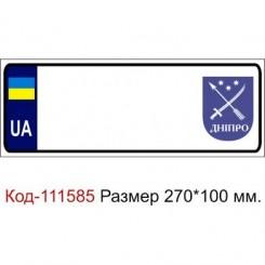 Номер на дитячу коляску табличка з ім'ям з Гербом Дніпра