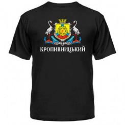 Футболка чоловіча з Гербом Кропивницького