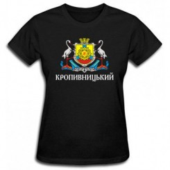 Футболка женская с Гербом Кропивницкого - Moda Print