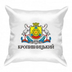 Подушка с Гербом Кропивницкого - Moda Print
