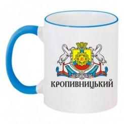 Чашка двухцветная с Гербом Кропивницкого - Moda Print