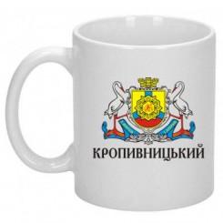 Кружка с Гербом Кропивницкого - Moda Print