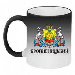 Кружка-хамелеон з Гербом Кропивницького