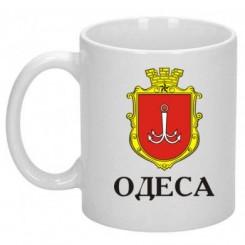 Кружка с Гербом Одессы