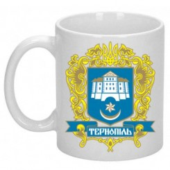 Чашка з Гербом Тернополя - Moda Print