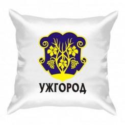 Подушка з Гербом Ужгорода - Moda Print