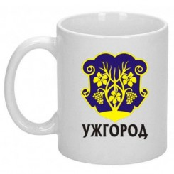 Чашка з Гербом Ужгорода - Moda Print