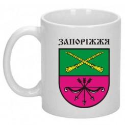 Чашка з Гербом Запоріжжя