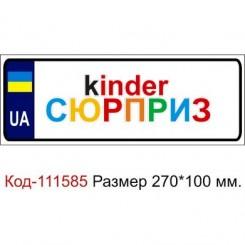 Номер на детскую коляску табличка с именем с киндер сюрпризом - Moda Print