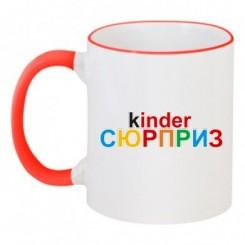 Чашка двухцветная с киндер сюрпризом - Moda Print