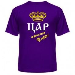 Мужская футболка с надписью Царь просто Царь - Moda Print