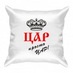 Подушка с надписью Царь просто Царь - Moda Print
