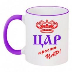 Чашка двухцветная с надписью Царь просто Царь - Moda Print