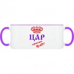 Кружка двухцветная с надписью Царь просто Царь - Moda Print