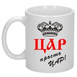 Кружка с надписью Царь просто Царь - Moda Print