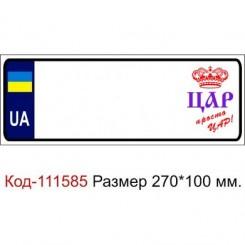 Номер на детскую коляску табличка с именем с надписью Царь просто Царь