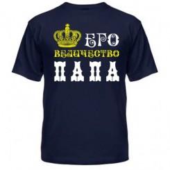 Мужская футболка с надписью Его величество ПАПА