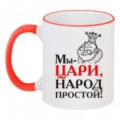 Чашка двухцветная с надписью Мы цари народ простой