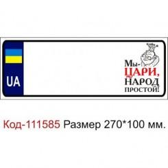 Номер на детскую коляску табличка с именем с надписью Мы цари народ простой