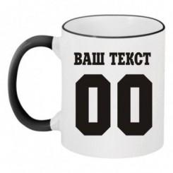 Чашка двухцветная с номером и фамилией - Moda Print
