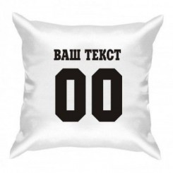 Подушка с номером и фамилией - Moda Print