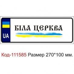 Номер на детскую коляску табличка с именем с принтом Белая Церковь